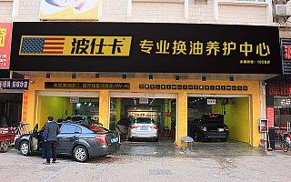 <font>洗车</font>加盟店品牌需要花费多少资金才能启动