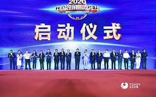 明星独角兽集结,56个项目齐聚 ,2020中国独角兽嘉年华盛大开幕