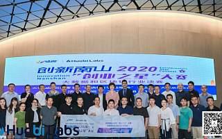 """创新南山2020""""创业之星""""大赛大数据和区块链行业赛决赛圆满结束"""