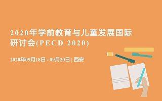 教育培训会议20209月参会指南?