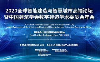 2020年武汉11月会议日程排期表已发布,建议收藏