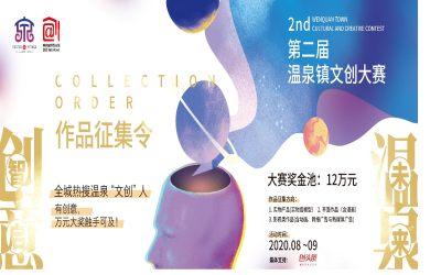 2020年第二届温泉镇文创大赛