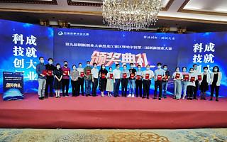 30家科企晋级哈尔滨创新创业省总决赛