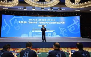 """2020年""""创客中国""""河南省中小企业创新创业大赛安阳分赛盛大举行"""