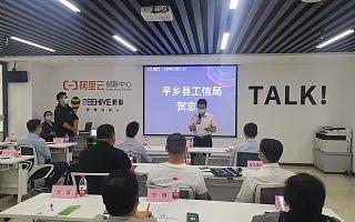 阿里云创新中心(平乡)顺利举办平乡县创业创新数字赋能企业培训会