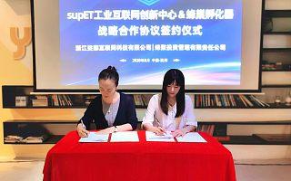 蜂巢孵化器与浙江娑娜互联网科技有限公司签订战略合作协议