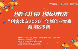 """项目数量再创新高,企业质量稳步提升 --""""创客北京2020""""创新创业大赛海淀区级赛圆满收官"""