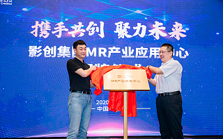 影创科技集团MR产业应用中心揭牌仪式在渝圆满举行