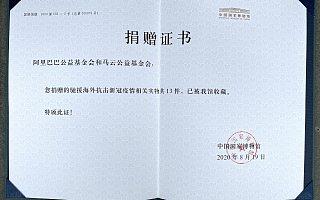 阿里抗疫代码入藏国博 国博史上首次收藏代码