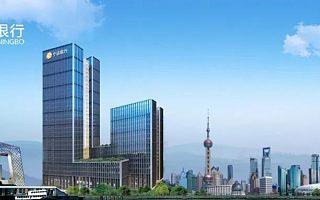 坚持本源创价值 宁波银行2020年中报解读