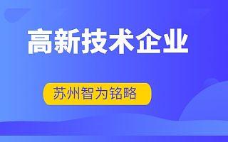 苏州高新技术企业认定的标准-12年以上申报经验