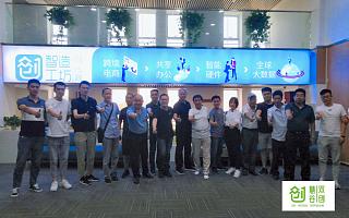 慧谷第二期智能硬件商机与趋势线下活动圆满结束!