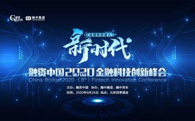 融资中国2020(第八届)金融科技创新峰会