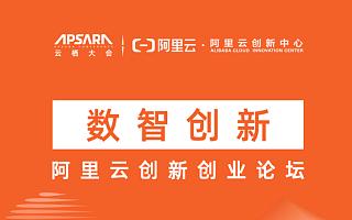 """2020云栖大会创新创业论坛,9月17日""""上云"""""""