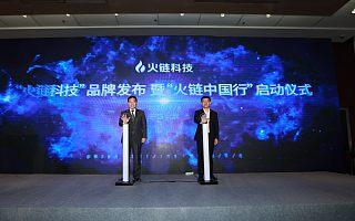 火链科技CEO袁煜明:区块链技术帮助中小企业紧随头部企业的生态布局