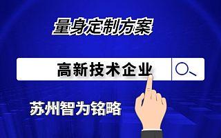 生物行业申报苏州高新技术企业知识产权问题-免费上门评估