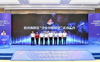 """重磅!杭州高新区启动""""企业创新积分""""全国试点"""