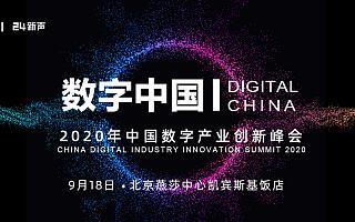 倒计时4天 | 「数字中国」2020年中国数字产业创新峰会即将在京震撼启动
