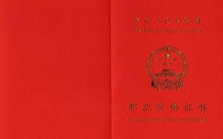 北京贤思学教育2020年健康管理师考试合格证书样本长啥样?