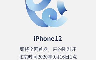 拼多多上线iPhone 12预约界面:9月16日全网首发