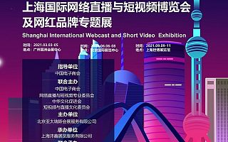2021上海国际网络直播与短视频博览会及网红品牌专题展