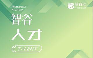 【智谷人才】智谷汇&人才研究院项目纷纷获奖融资,祝贺!