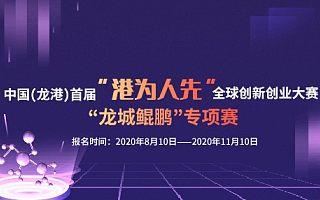 """中国(龙港)首届""""港为人先""""全球创新<font>创业</font>大赛"""