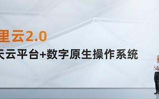 """阿里云宣布进入2.0时代,让""""人云交互""""更容易"""