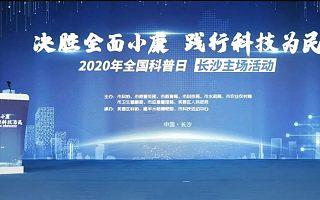 决胜全面小康,践行科技为民—2020年全国科普日长沙主场活动启动