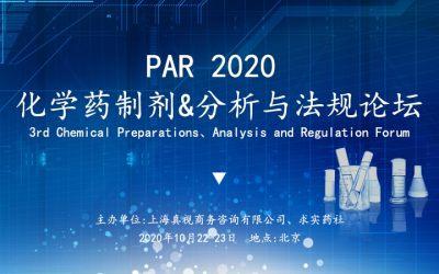 PAR 2020 化学药制剂&分析与法规论坛