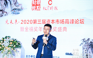 """火链科技荣获《投资时报》""""金禧奖·2020非凡创新榜样企业"""""""