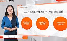 阿里云智能副总裁刘湘雯:乘云破浪,数智赋能的勇气和梦想