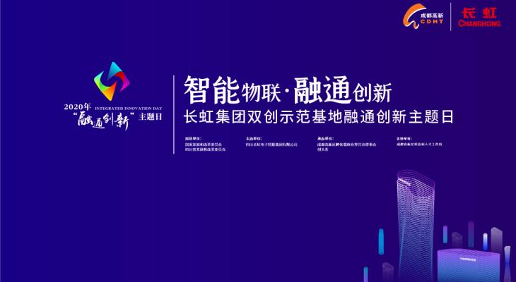 """长虹集团双创示范基地2020年""""融通创新""""主题日活动"""