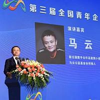 马云第三届全国青年企业家峰会发言实录:现在是最好的创业机会