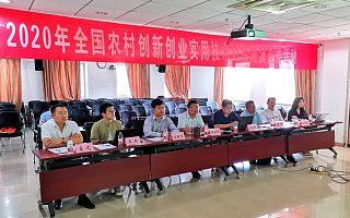 全国农村创新创业实用技术路演活动成功举行