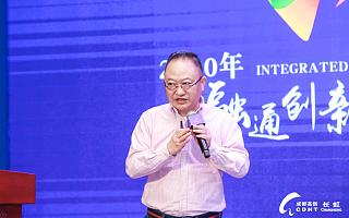 长虹集团副总工程师阳丹:长虹转型,就是要做基于制造的服务