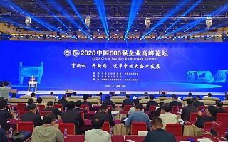 2020中国企业500强发布,河南10家企业上榜