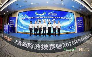 """第四届""""中国创翼""""大赛海南选拔赛暨2020年海南自贸港创业大赛参赛项目创投及服务对接会成功举办"""