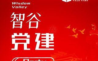 【智谷党建】中秋、国庆将至,市纪委监委提醒廉洁过双节!
