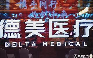 """骨科手术器械及康复类医疗器械研发商""""德美医疗""""完成超亿元D轮融资"""
