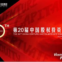 星光璀璨 第二十届中国股权投资年度论坛相聚珠海聚势同行