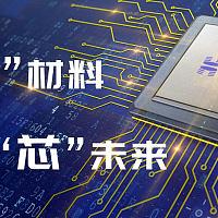 """致力于6英寸碳化硅衬底的研发与产业化,""""超芯星""""完成A轮融资"""