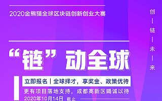 大赛报名 | 2020金熊猫全球区块链创新创业大赛火热报名中!