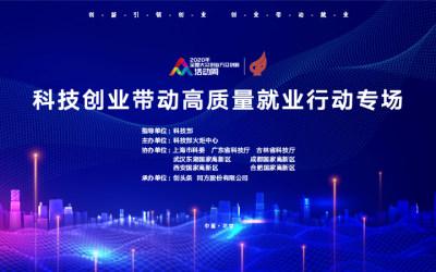 2020科技创业带动高质量就业行动专场
