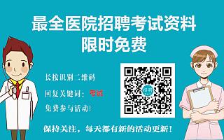 【四川】成都天府新区三星卫生院面向社会招聘1人公告(截止10.20)