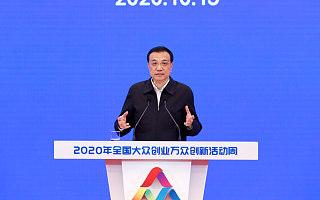 2020双创周云上启动,李克强称创业创新是国家赢得未来的基础和关键