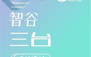 """【智谷三台】""""涪城麦冬""""进欧洲丨三台麦冬入围中欧地理标志协定"""