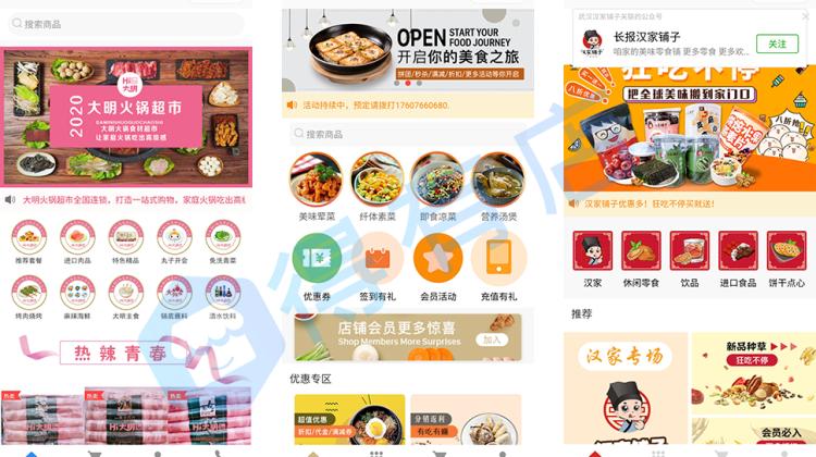 得有店+外卖小程序制作:打造自己的堂食+外卖一体化订餐平台