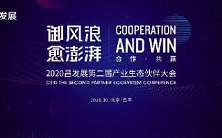 踏浪前行 昌发展第二届产业生态伙伴大会即将启幕