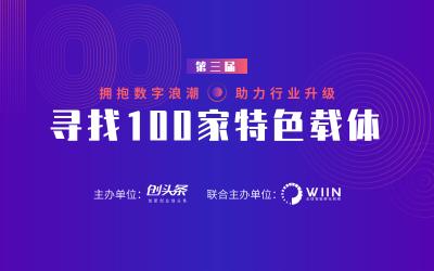 拥抱数字浪潮·助力行业升级 | 第三届中国100家特色载体
